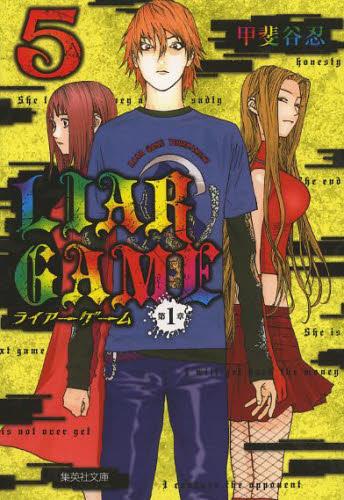 LIAR GAME 第1章 [文庫版] 5巻