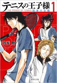 テニスの王子様 関東大会編 1巻
