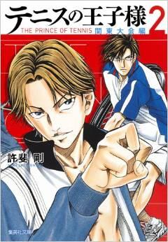 テニスの王子様 関東大会編 2巻