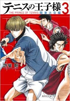 テニスの王子様 関東大会編 3巻