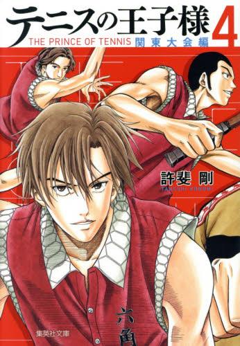 テニスの王子様 関東大会編 4巻
