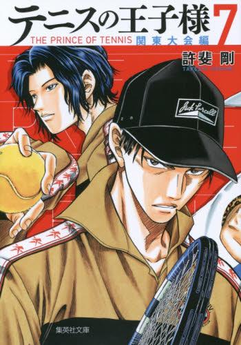 テニスの王子様 関東大会編 7巻