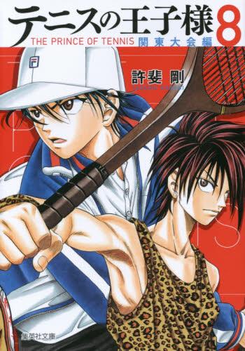 テニスの王子様 関東大会編 8巻