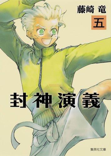 封神演義 [文庫版] 5巻