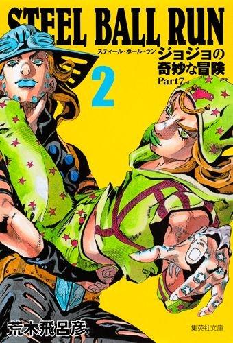STEEL BALL RUN 【文庫版】 2巻
