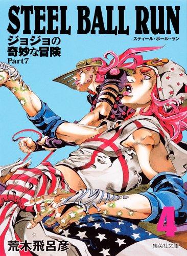 STEEL BALL RUN 【文庫版】 4巻