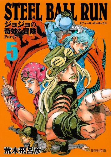 STEEL BALL RUN 【文庫版】 5巻