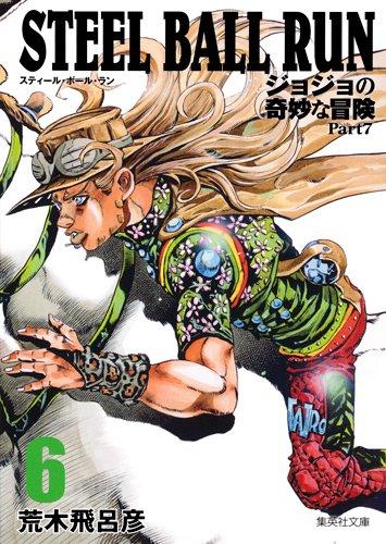 STEEL BALL RUN 【文庫版】 6巻