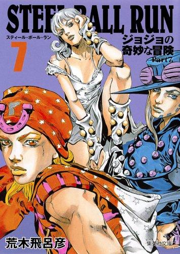 STEEL BALL RUN 【文庫版】 7巻