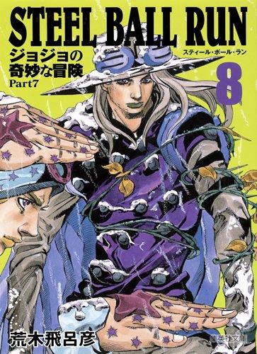 STEEL BALL RUN 【文庫版】 8巻