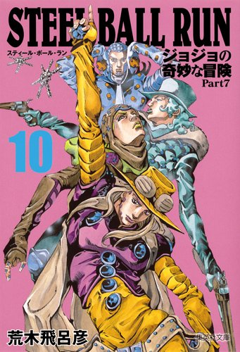 STEEL BALL RUN 【文庫版】 10巻