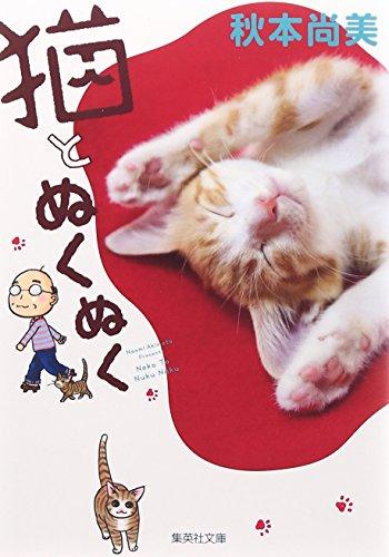 猫とぬくぬく 1巻