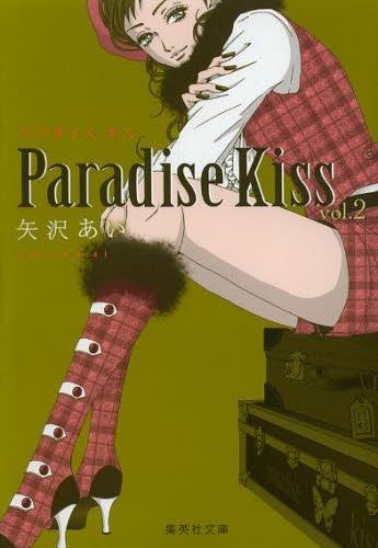 Paradise Kiss [文庫版] 2巻