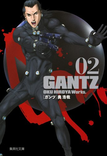 GANTZ [文庫版] 2巻