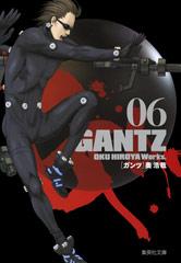 GANTZ [文庫版] 6巻