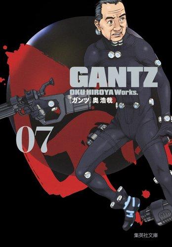 GANTZ [文庫版] 7巻