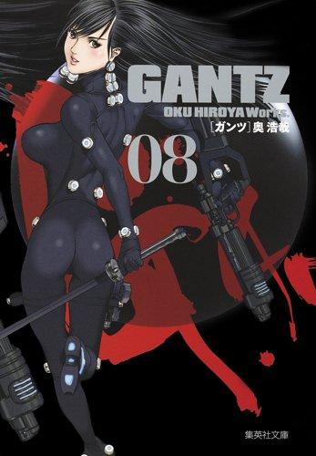 GANTZ [文庫版] 8巻