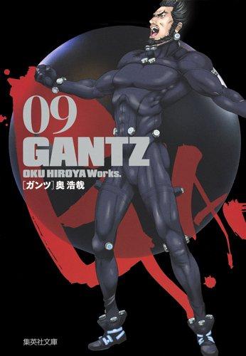 GANTZ [文庫版] 9巻