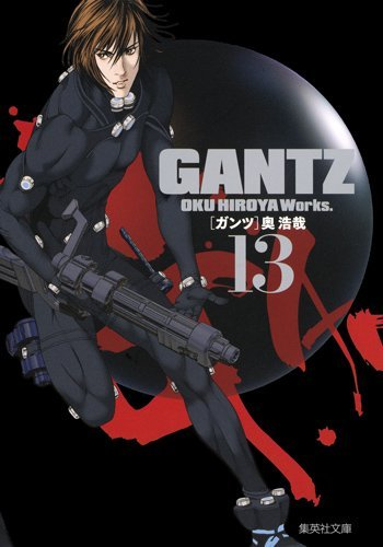 GANTZ [文庫版] 13巻