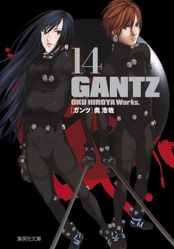 GANTZ [文庫版] 14巻