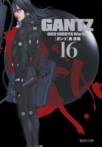 GANTZ [文庫版] 16巻
