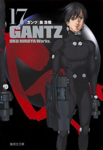 GANTZ [文庫版] 17巻