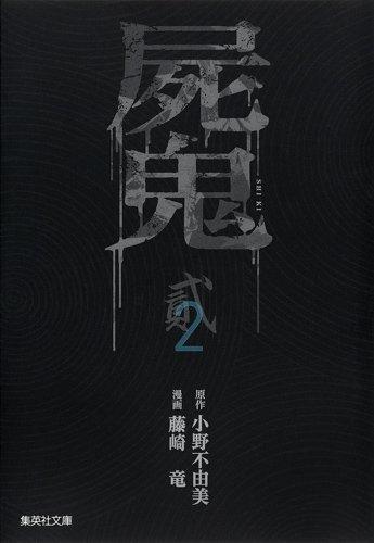 屍鬼 2巻