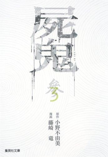 屍鬼 3巻