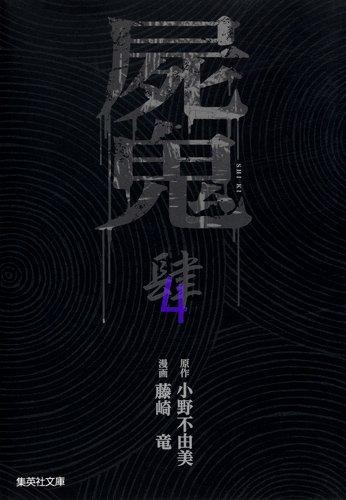 屍鬼 4巻