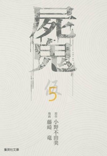 屍鬼 5巻