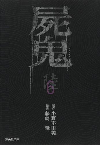 屍鬼 6巻