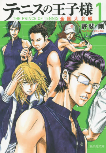 テニスの王子様 全国大会編 [文庫版] 1巻