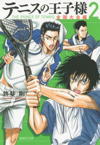 テニスの王子様 全国大会編 [文庫版] 2巻