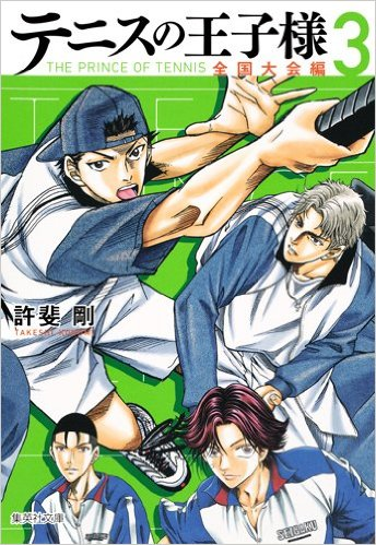 テニスの王子様 全国大会編 [文庫版] 3巻