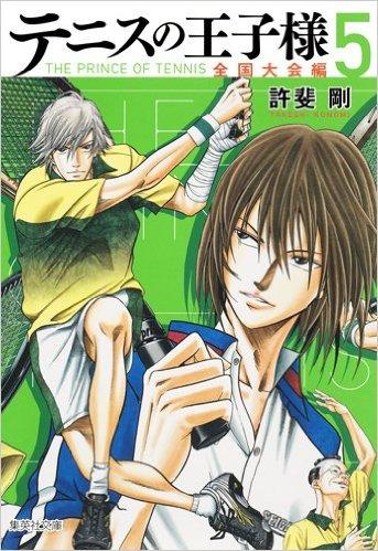 テニスの王子様 全国大会編 [文庫版] 5巻