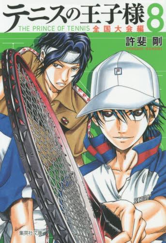 テニスの王子様 全国大会編 [文庫版] 8巻