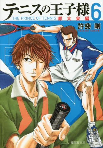 テニスの王子様 都大会編 6巻