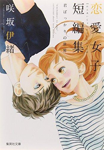 君ばっかりの世界 咲坂伊緒恋愛女子短編集 1巻