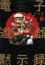 電子遊戯黙示録 1巻