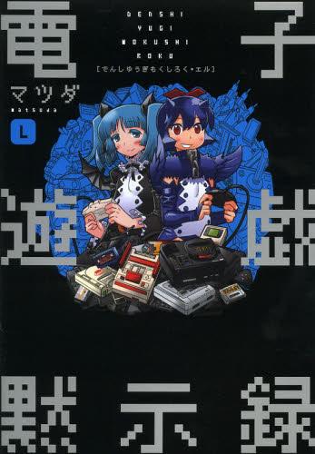 電子遊戯黙示録 2巻
