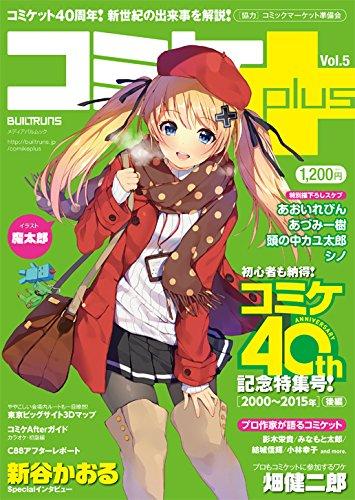 コミケPlus 5巻