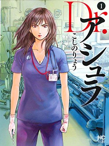 Dr.アシュラ 1巻