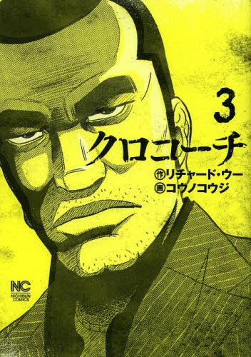 クロコーチ 3巻