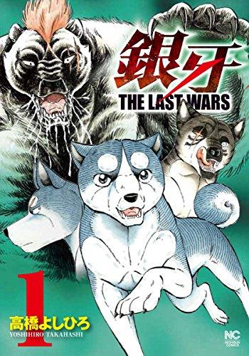 銀牙〜THE LAST WARS〜 1巻