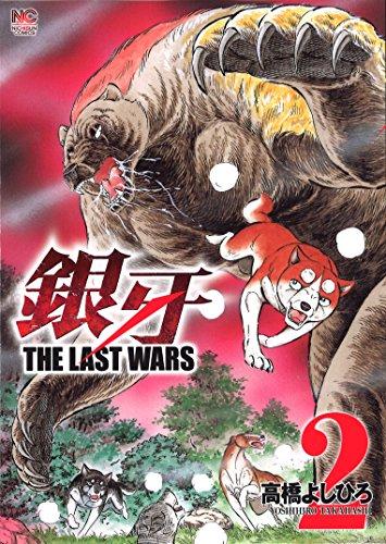 銀牙〜THE LAST WARS〜 2巻