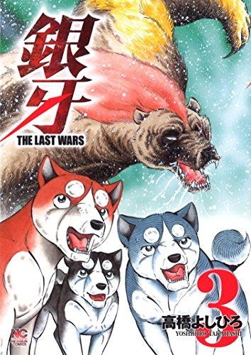 銀牙〜THE LAST WARS〜 3巻