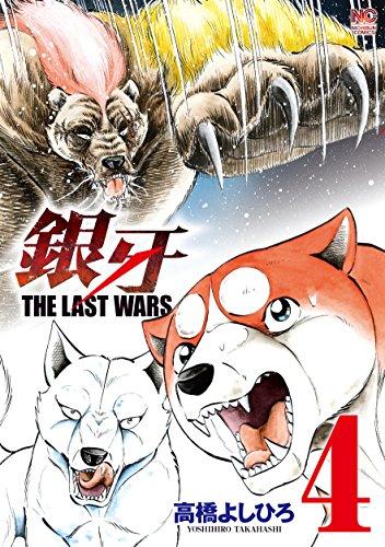 銀牙〜THE LAST WARS〜 4巻