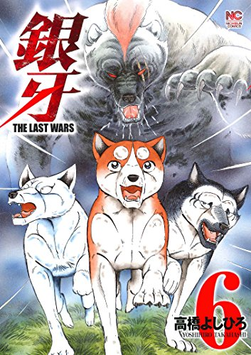 銀牙〜THE LAST WARS〜 6巻