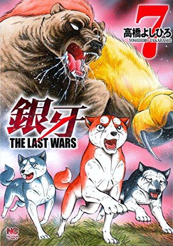 銀牙〜THE LAST WARS〜 7巻