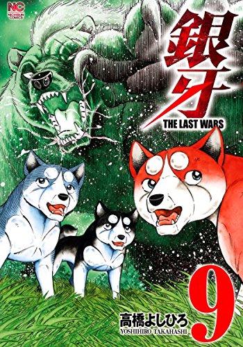 銀牙〜THE LAST WARS〜 9巻